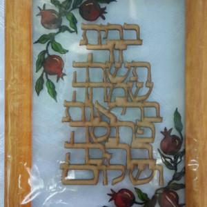 ציור על זכוכית ברכת הבית מעץ