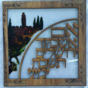 אם אשכח ירושלים תשכח ימיני ציור זכוכית